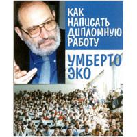 Книга как написать дипломную работу умберто эко 3384